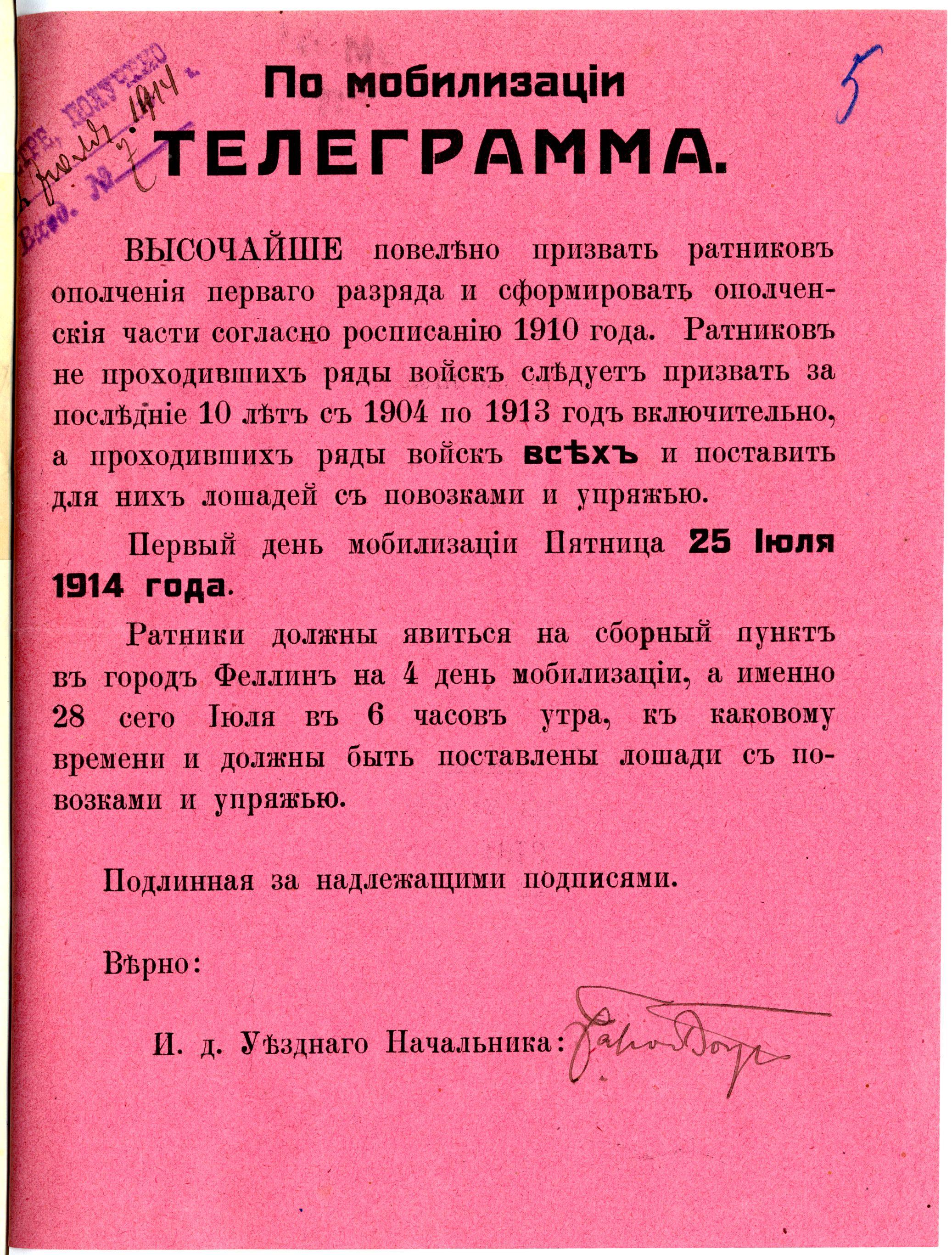 Holstre vallavalitsusse maakonnaülemalt saabunud mobilisatsioonikäsk. EAA.1068.1.58