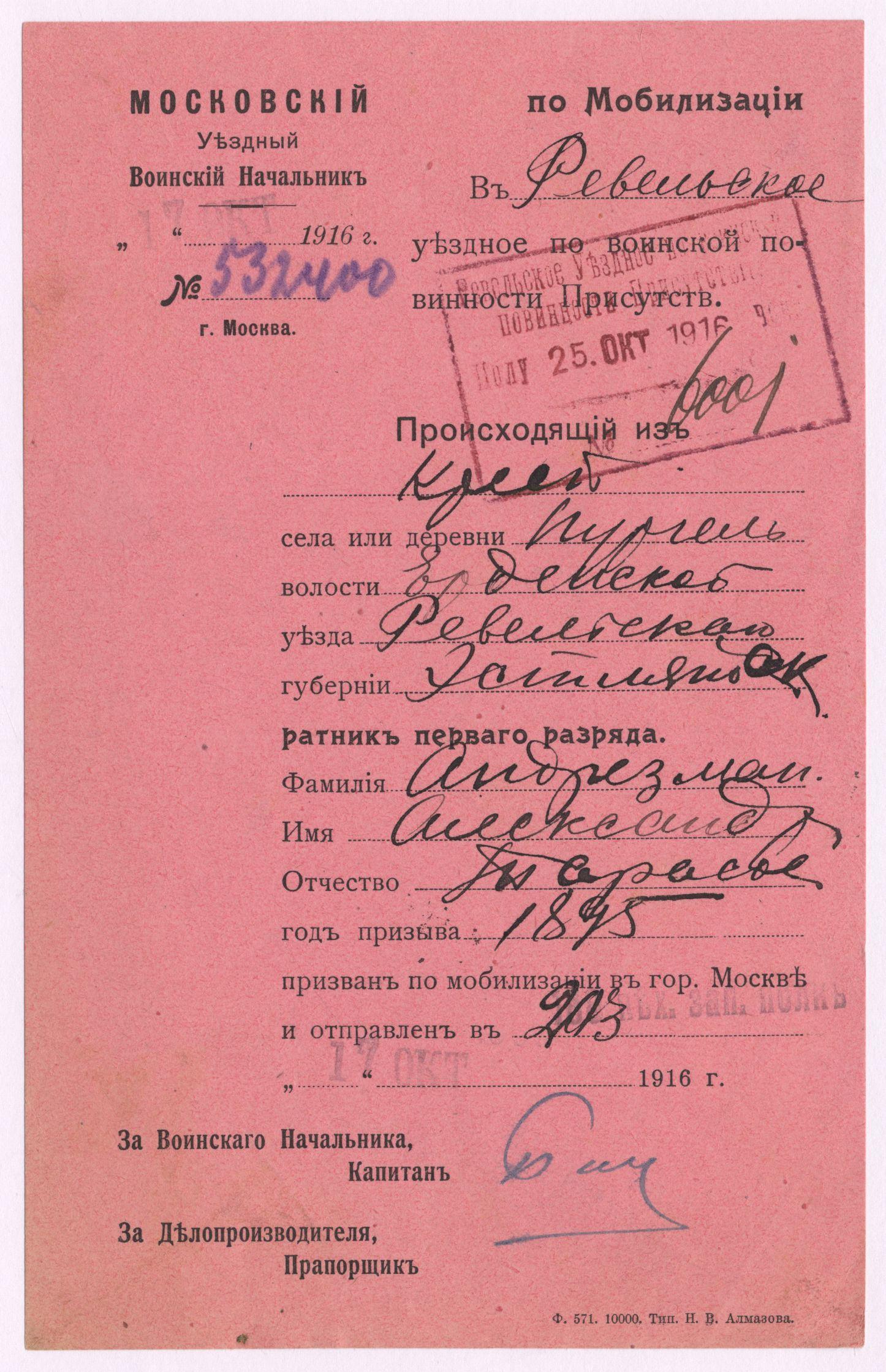 Teade Juuru valla talupoja Aleksander Andresmani mobiliseerimise kohta Moskvas. EAA.47.1.592