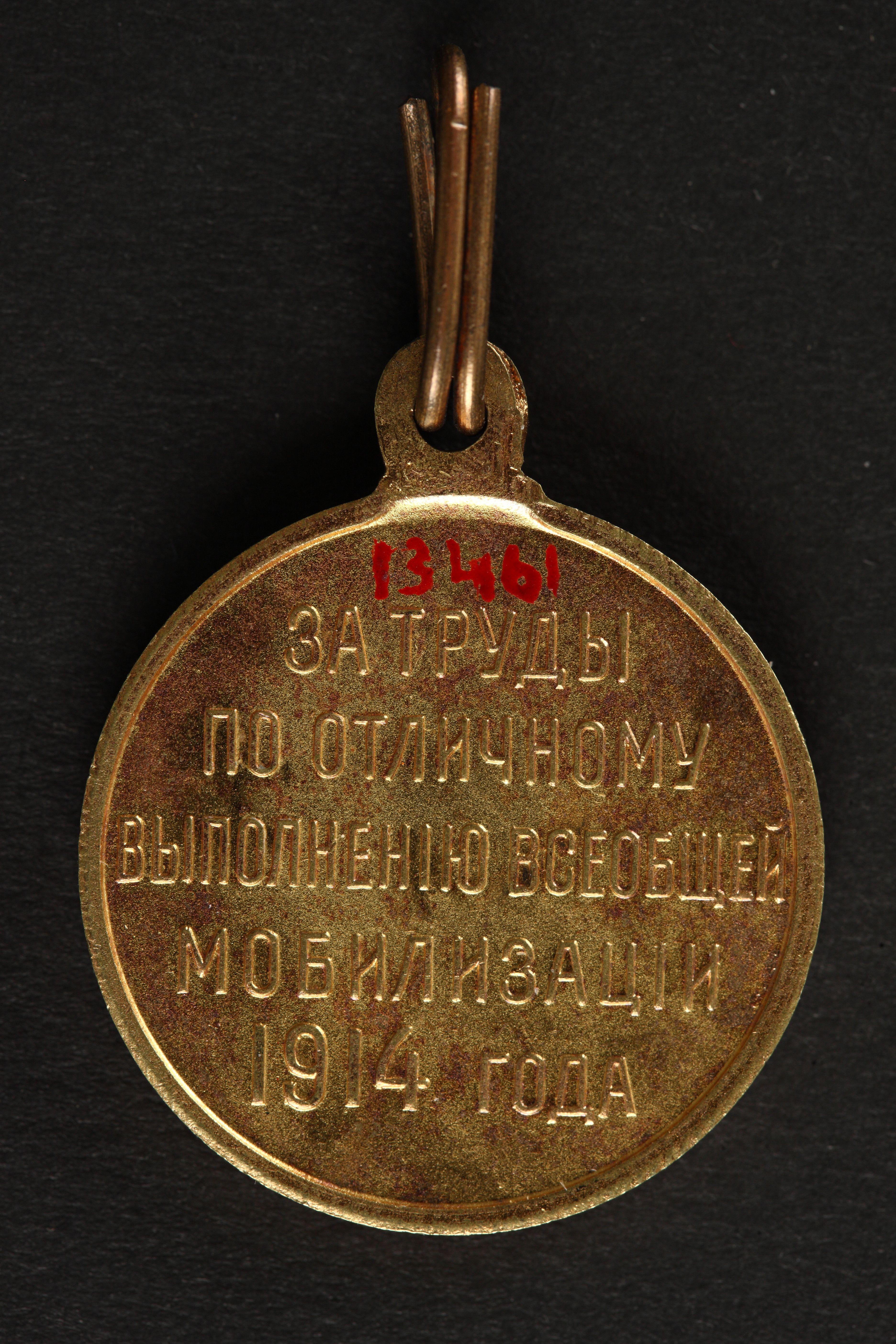 Mobilisatsiooni medal. EAA.849.1.1312
