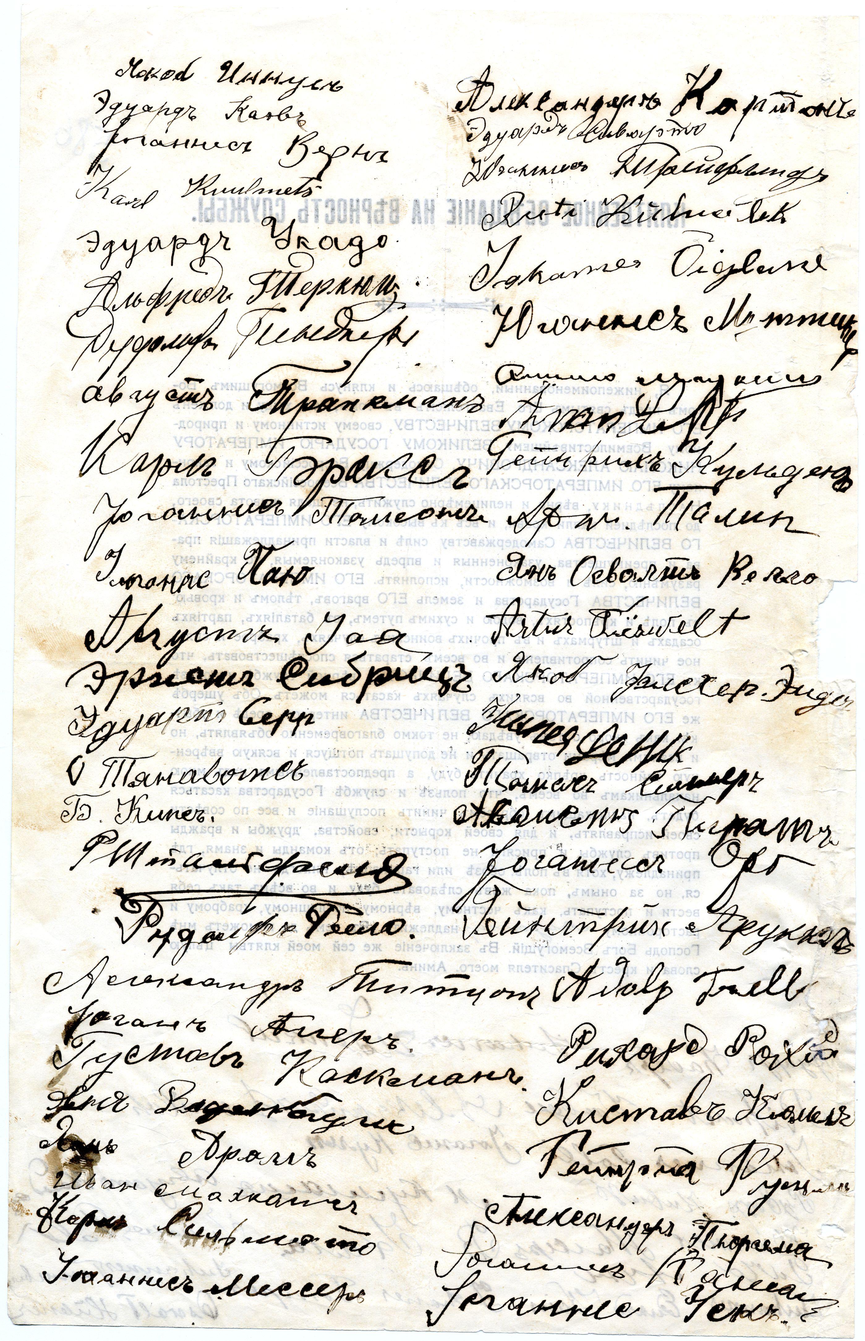 Sõdurivande tekst Virumaalt väkke võetute allkirjadega. EAA.78.1.295