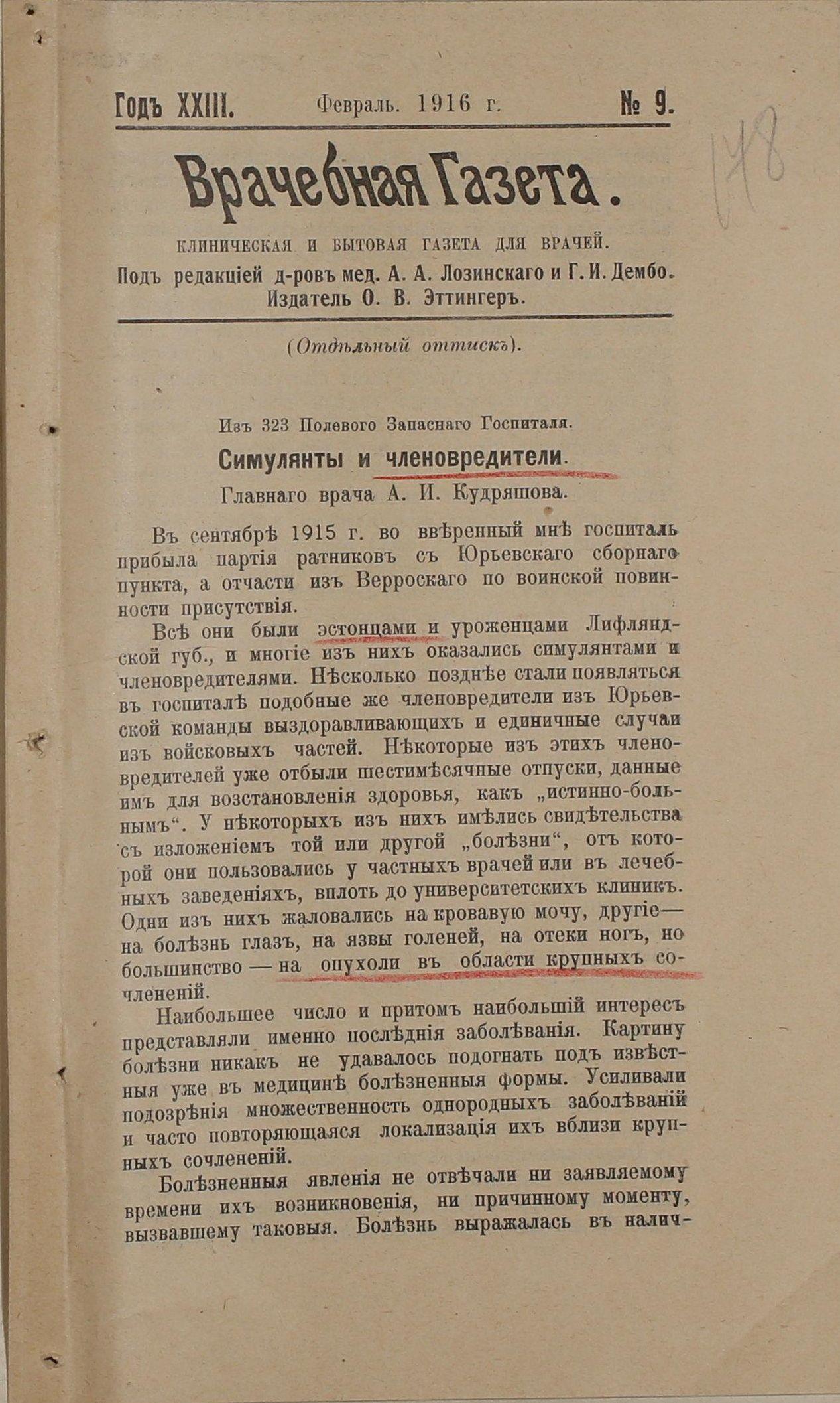 Arsti A. Kudrjašovi artikkel simulantidest ja enesevigastajatest Arstlikus Ajalehes. EAA.37.1.120