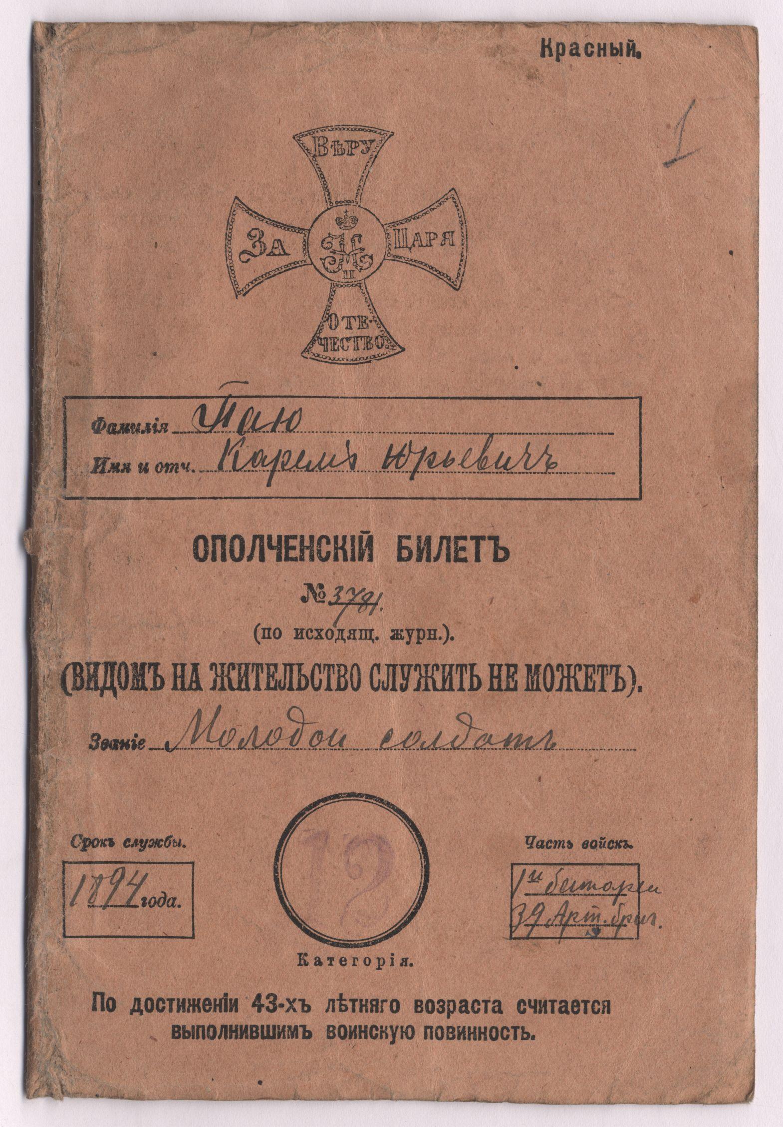 """Maakaitseväelaste pilet, rahvasuus """"punane pass"""", mis anti sõdurile väkke võtmisel. EAA.78.1.221"""