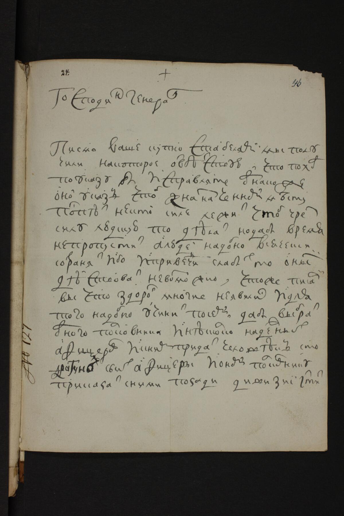 Väejuhtimine posti teel: Peeter Esimese kiri Põhjasõjast
