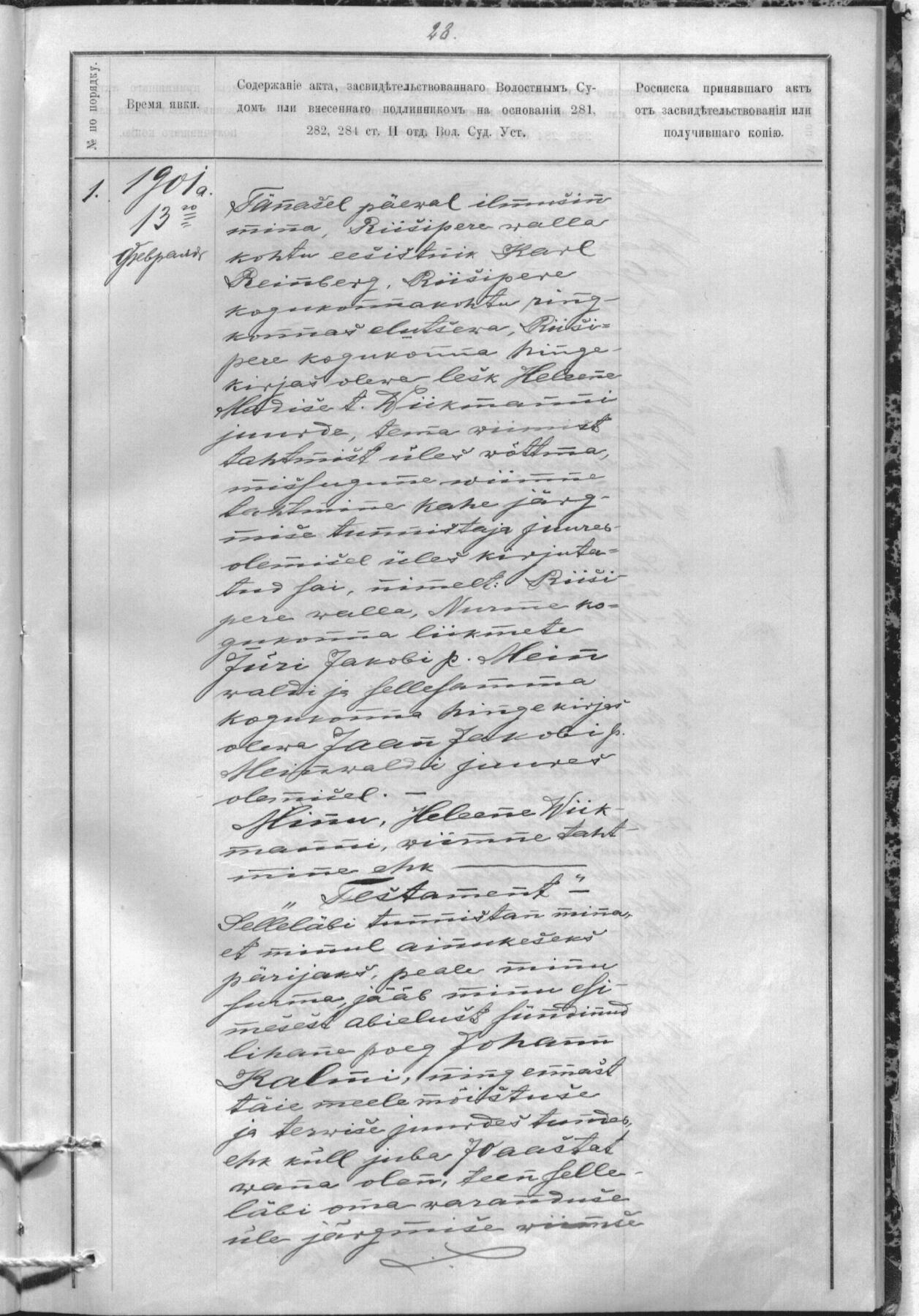 Huvitav testament Vana-Riisipere vallakohtu lepinguraamatus