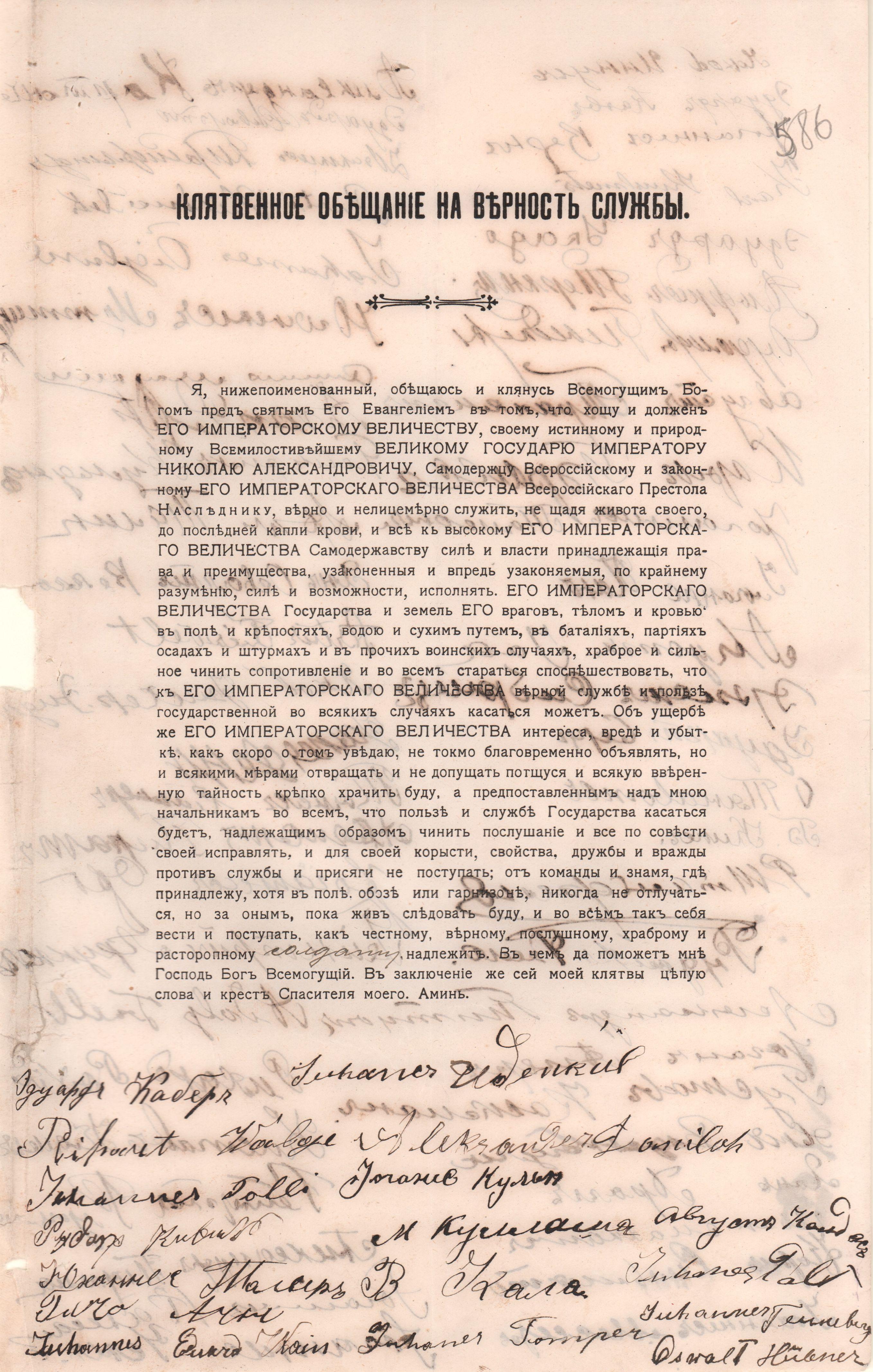 Sõdurivande tekst Virumaalt pärit sõdurite allkirjadega aastast 1915. RA, EAA.78.1.295.. eaa78_1_295_586