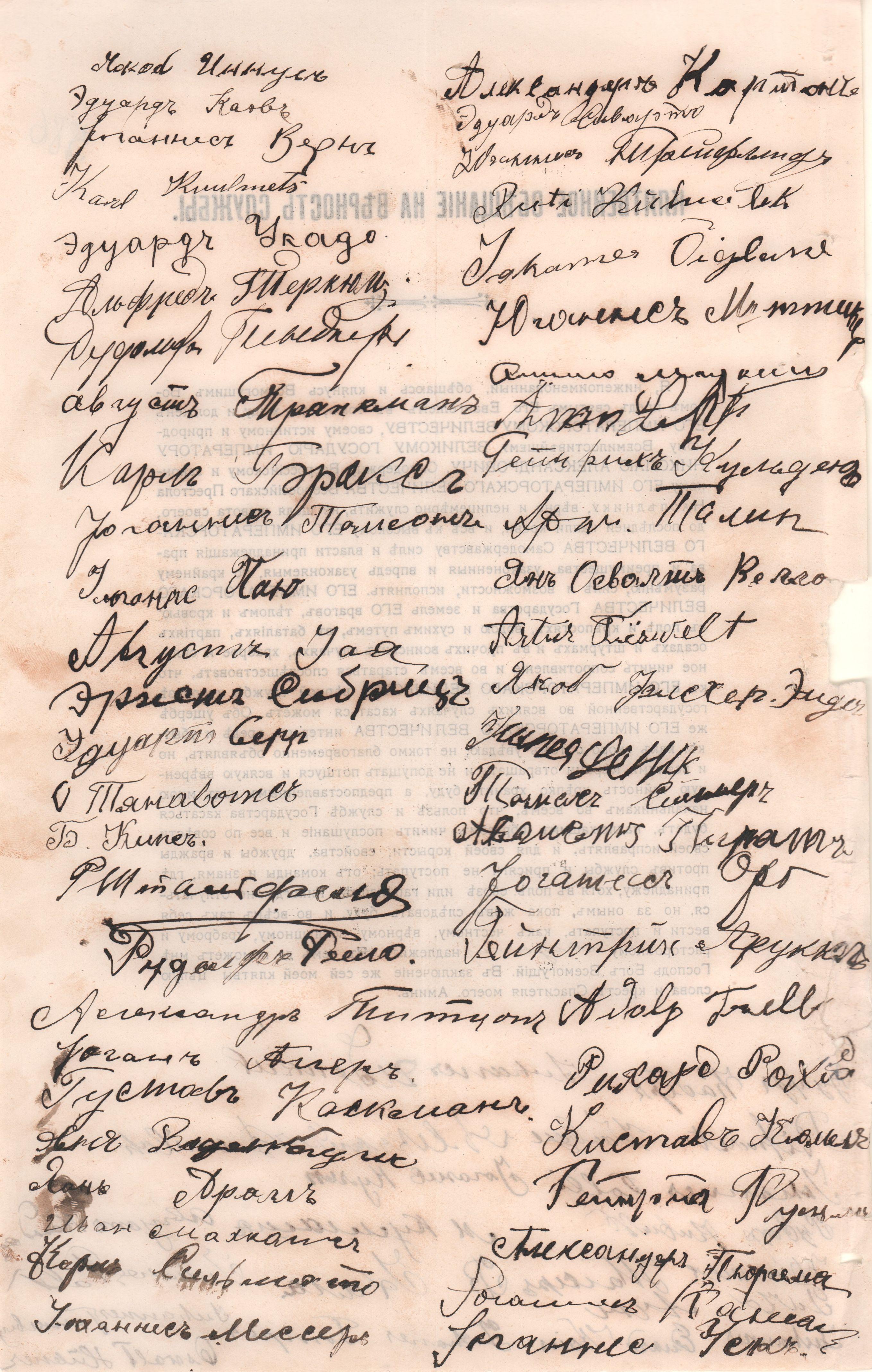 Sõdurivande tekst Virumaalt pärit sõdurite allkirjadega aastast 1915. RA, EAA.78.1.295.. eaa78_1_295_586p