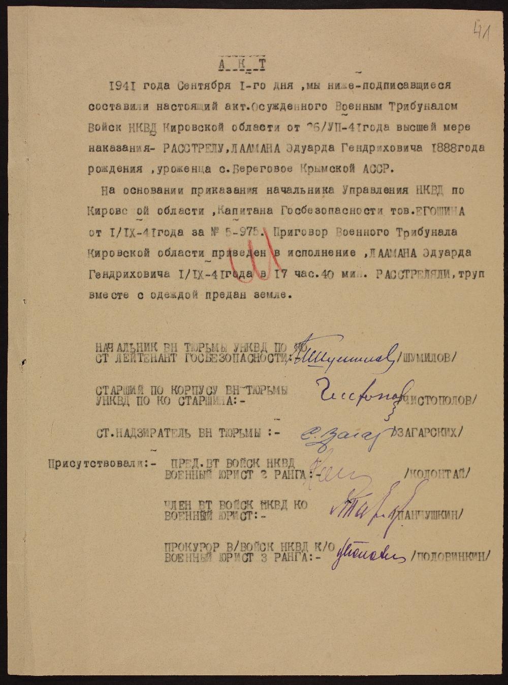 Akt 1941. erf129sm_001_2238-0-3_00001_t