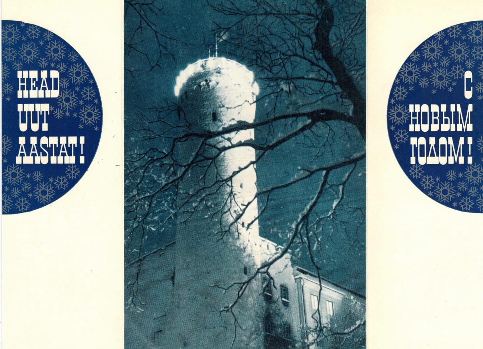 Uusaastakaart Pika Hermani torniga