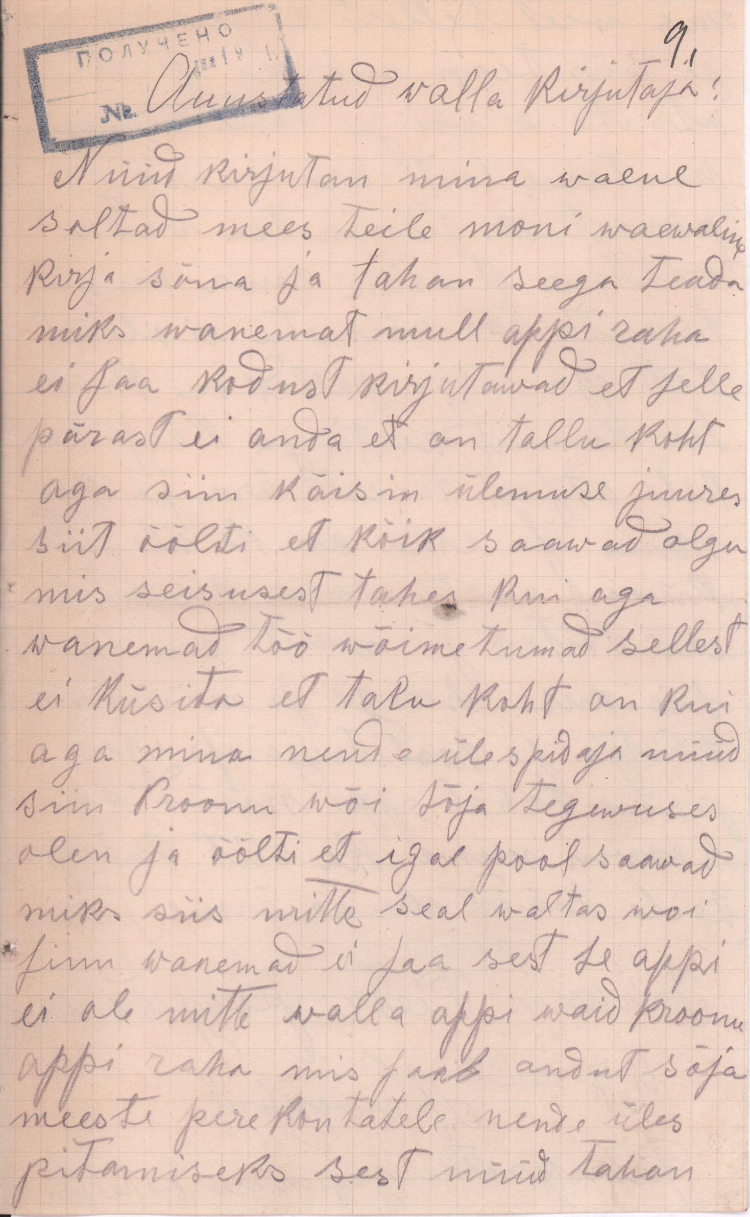 Johannes Sooniku Petrogradist saadetud palvekiri Suuremõisa vallavalitsusele, 27.11.1915. RA, EAA.2608.1.382, l. 9.. pilt2_eaa_2608_1_382_9
