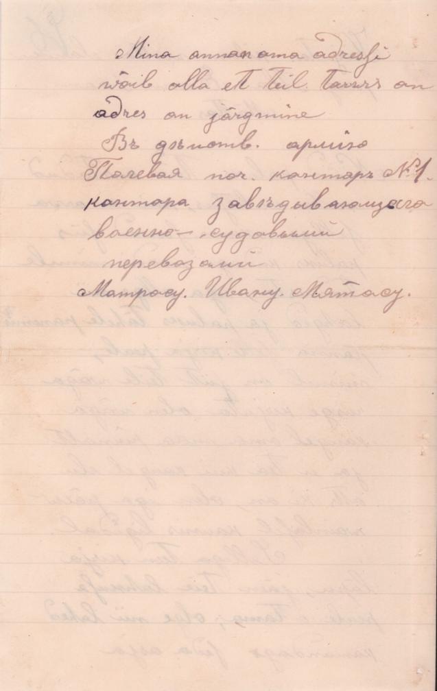 Kihnu madrus Jaan Mättase sõjaväljalt koduvalda saadetud kiri, 23.04.1917. RA, EAA.4542.1.316. l 46p.