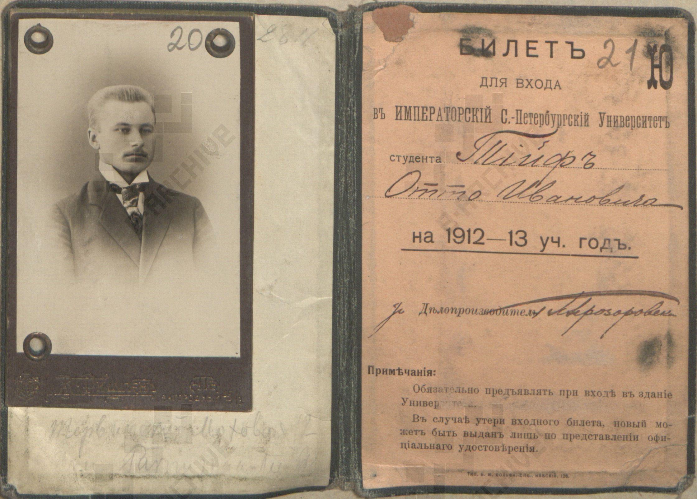 Otto Tiefi üliõpilaspilet 1912/1913. õppeaastaks. Fotoga pilet andis õiguse pääseda Peterburi ülikooli õppehoonetesse. TsGIASpb.14.3.57649, l. 21
