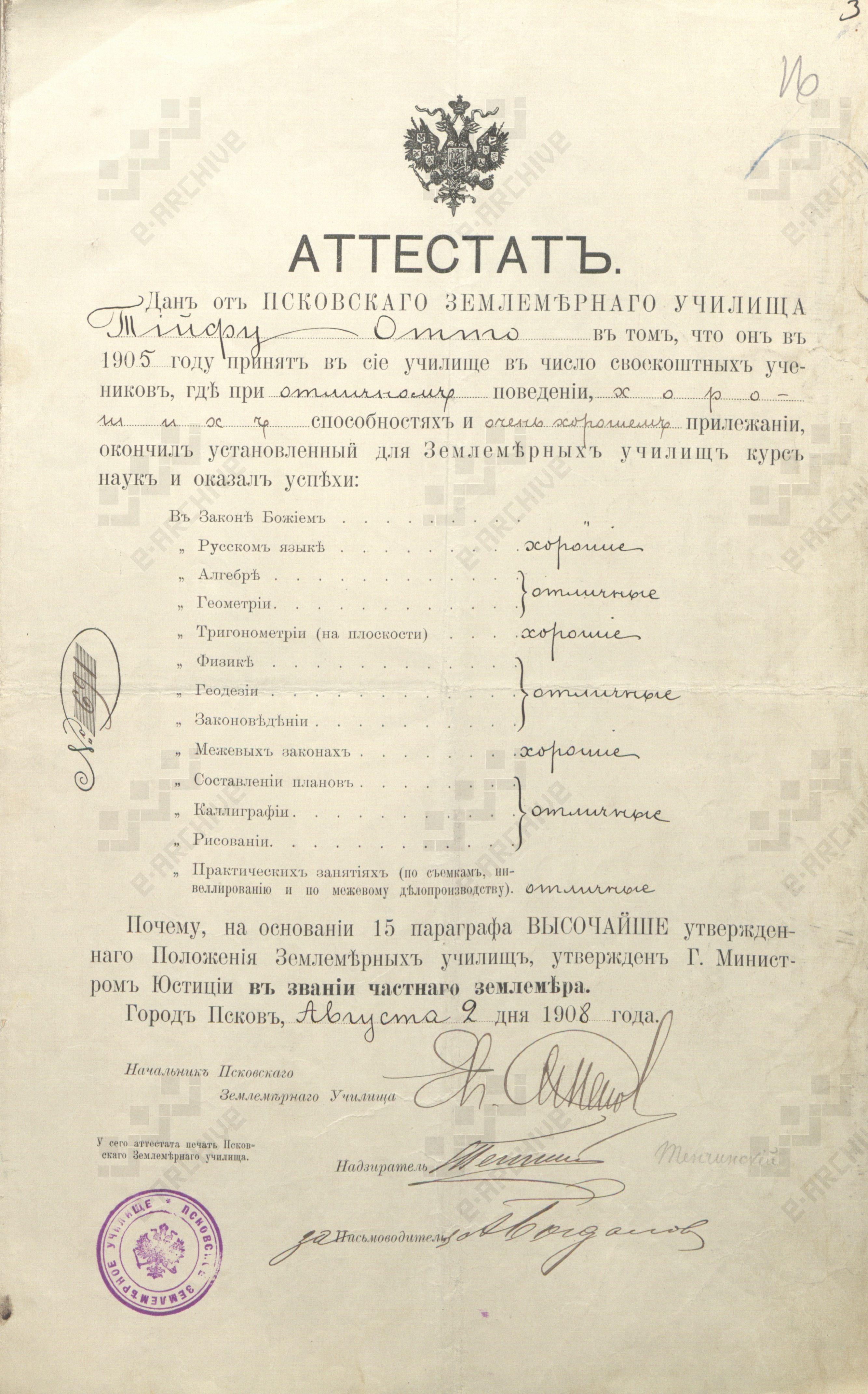 Otto Tiefi tunnistus Pihkva maamõõdukoolist 2. augustist 1908. TsGIASpb.262.63.333 l. 16