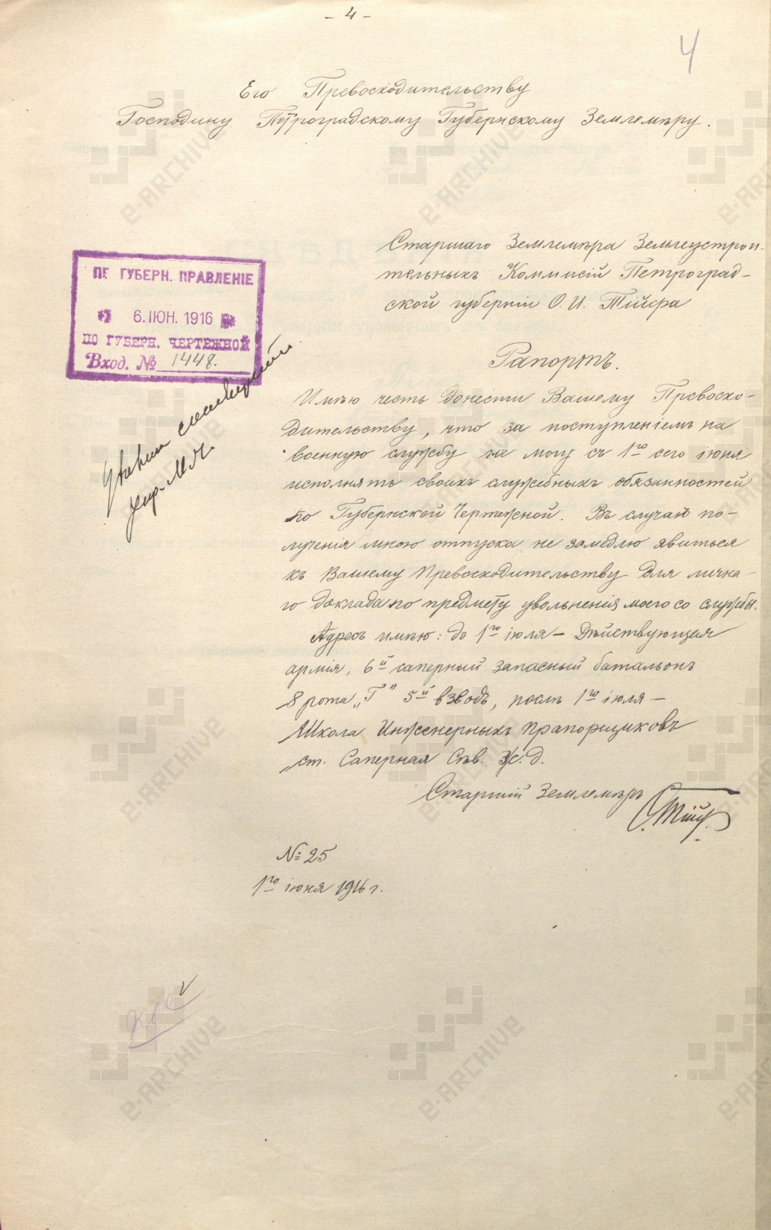 Otto Tiefi kiri Petrogradi kubermangu maamõõtjale palvega vabastada töökohustustest alates 1. juunist 1916 sõjaväekohustuse täitmiseks. TsGIASpb 262.63.333. l. 4
