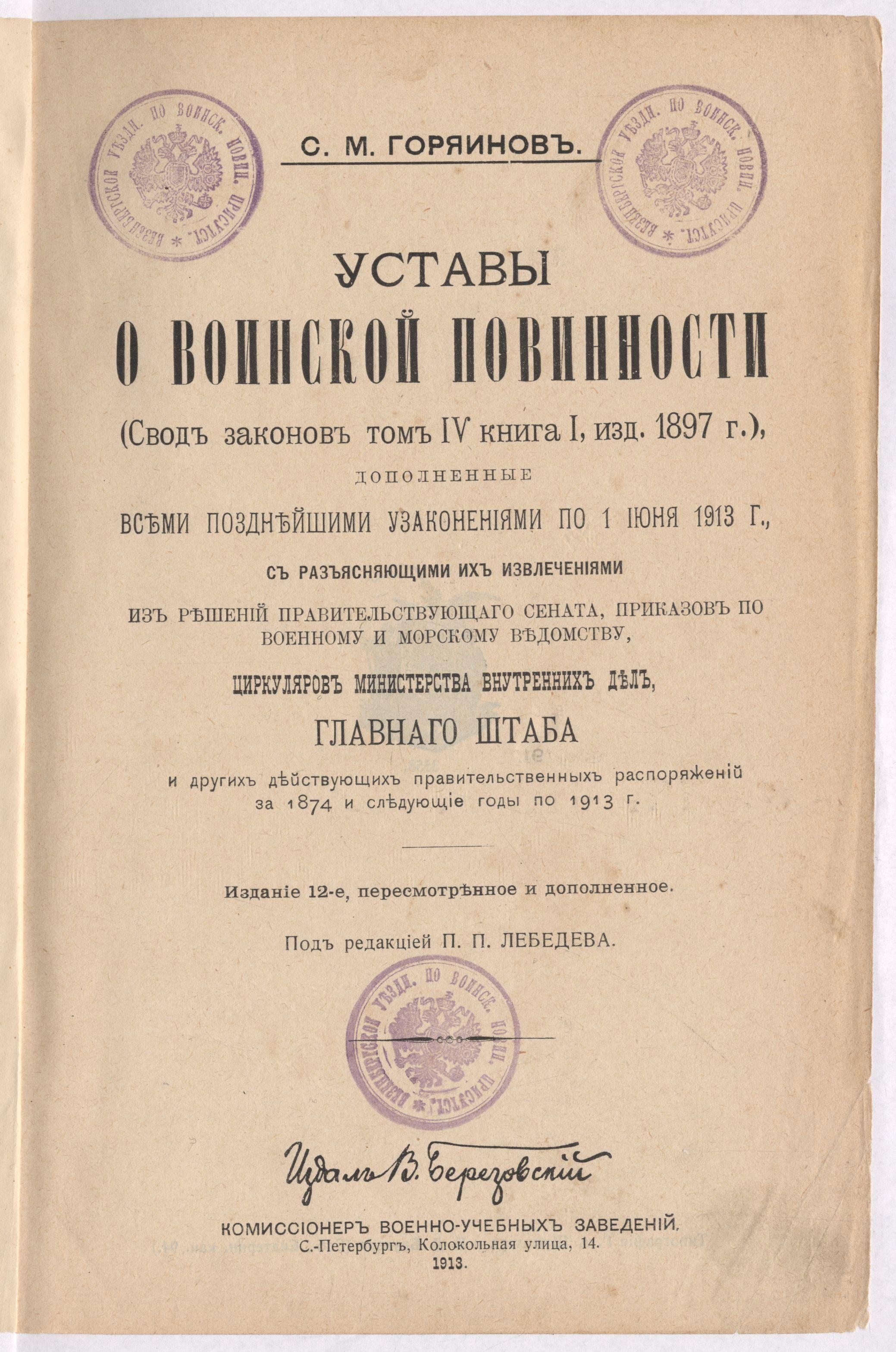 Seadused sõjaväekohustuse kohta, 1913